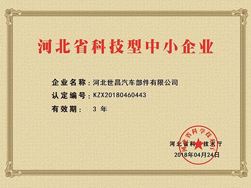 河北省科技型中小企业