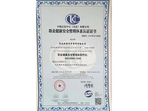 ISO45001:2018职业健康安全管理体系认证
