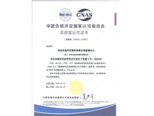 中国合格评定国家认可委员会实验室认可证书